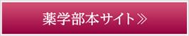 薬学部本サイト