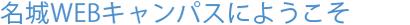 名城WEBキャンパスにようこそ